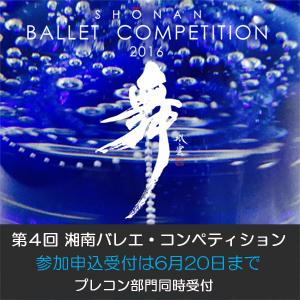 2016湘南バレエ・コンペティション広告B